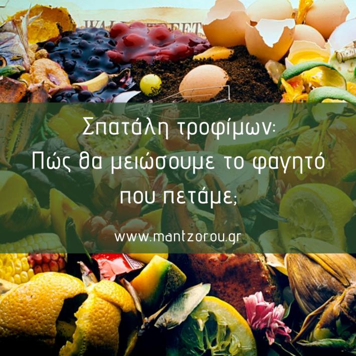 Σπατάλη τροφίμων: Πώς θα τη διαχειριστούμε στο σπίτι;